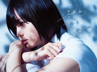 欅坂46(欅&けやき坂組) - 太陽は見上げる人を選ばない 歌詞