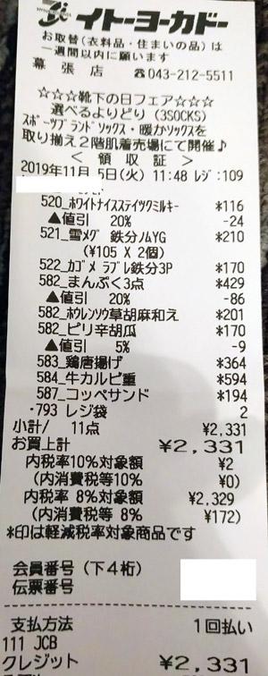 イトーヨーカドー 幕張店 2019/11/5 のレシート