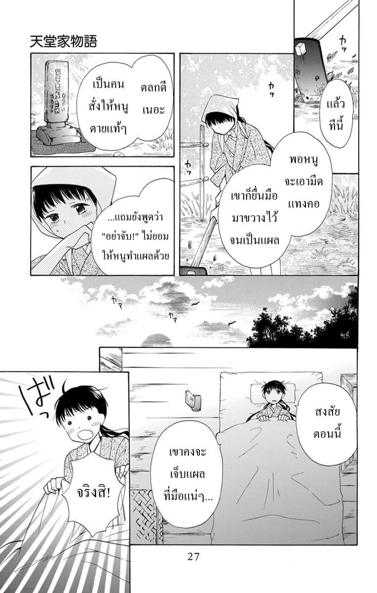 Tendou-ke Monogatari - หน้า 28