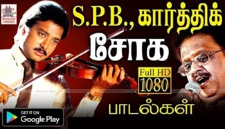 Karthik SPB Sad Songs | Music Box