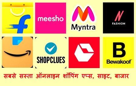 21+ बेस्ट सबसे सस्ता ऑनलाइन शॉपिंग एप्स, साइट, बाजार | Online Shopping