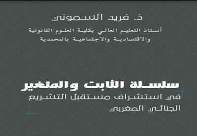 سلسلة الثابت والمتغير في استشراف مستقبل التشريع الجنائي المغربي من إعداد الدكتور فريدي السموني