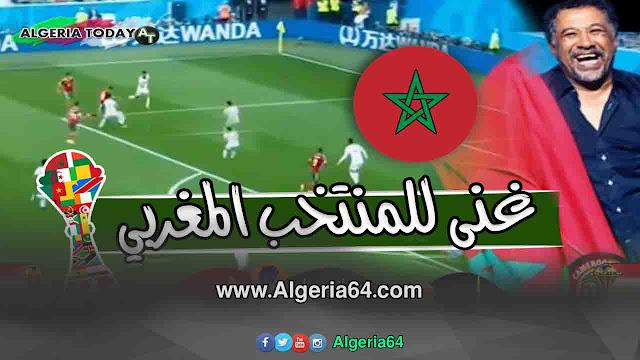 """الشاب خالد يفاجئ الجزائريين بأغنية """" موروكو فور يفر"""" لمساندة المغرب في الكان"""