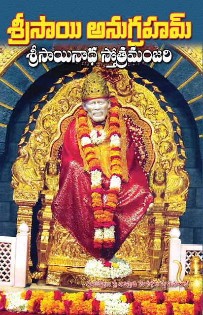 శ్రీ సాయి అనుగ్రహం శ్రీ సాయినాథ స్తోత్రమంజరి | Sai Anugraham Sainada Stotra Manjari | GRANTHANIDHI | MOHANPUBLICATIONS | bhaktipustakalu