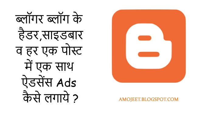 blogger-blog-ke-header-sidebar-or-har-ek-post-me-adsense-ads-kaise-lagaye