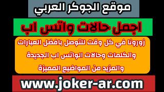 اجمل حالات واتس اب الذهبي gold whatsapp status 2021 - الجوكر العربي