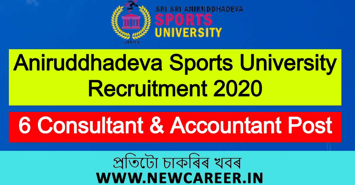 Aniruddhadeva Sports University Recruitment 2020 : Apply For 6 Consultant And Accountant Vacancy