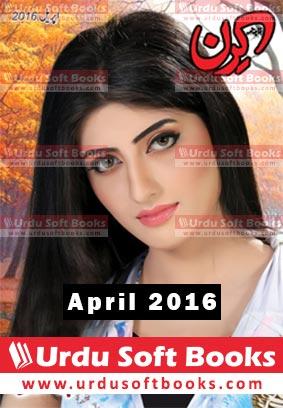 Kiran Digest April 2016