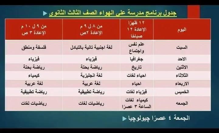 مواعيد برامج قناة مصر التعليمية الترم الأول 2021 ابتدائى واعدادى وثانوى