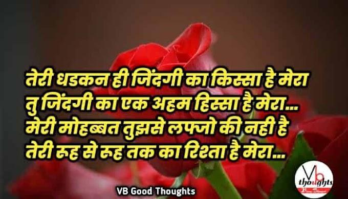 प्रेम की पराकाष्ठा - Good Thoughts In Hindi - Suvichar - ह्रदयस्पर्शी हिंदी कहानी