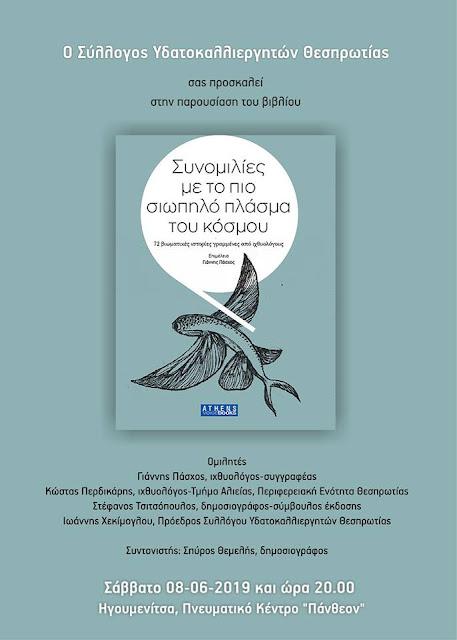 Σύλλογος Υδατοκαλλιεργητών Θεσπρωτίας: «Συνομιλίες με το πιο σιωπηλό πλάσμα του κόσμου»