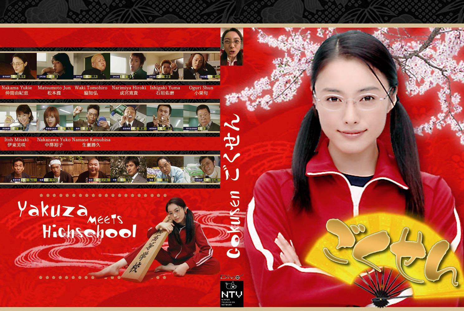 Gokusen 2 | Jmoviestore|Japanese Movie Online Store