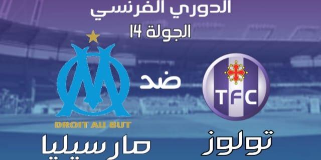 الدوري الفرنسي - تولوز - مارسيليا -  مارسيليا ضد تولوز -  مارسيليا و تولوز.