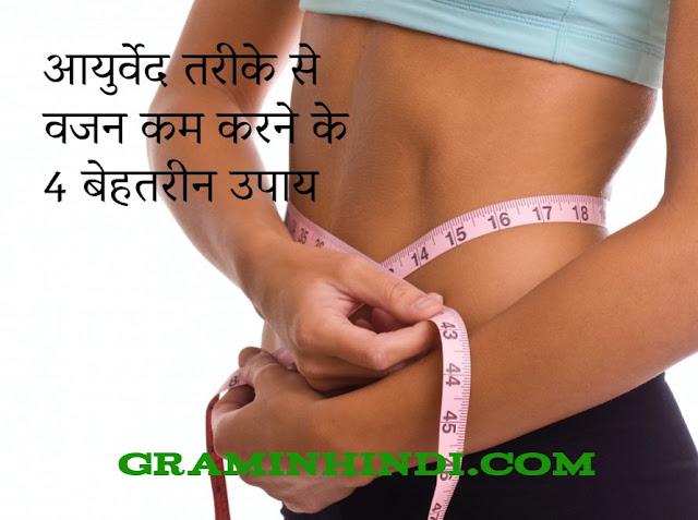 आयुर्वेद तरीके से वजन कम करने के 4 बेहतरीन उपाय