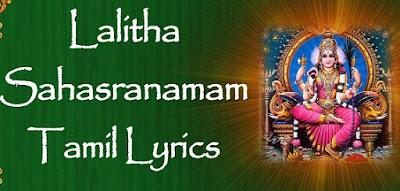 Lalitha Sahasranamam Lyrics in Tamil