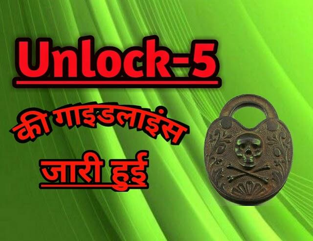जाने अनलॉक-5 (Unlock-5) में क्या क्या खुलेगा क्या क्या बंद रहेगा