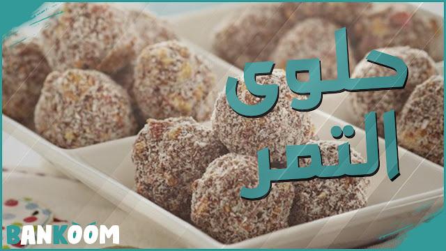 طريقة تحضير حلوى التمر وحلوى الريشبوند بطريقة سهلة وقتصادية للغاية