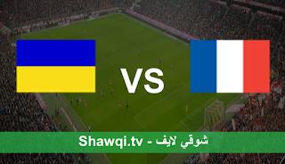 مشاهدة مباراة فرنسا وأوكرانيا بث مباشر اليوم بتاريخ 24-03-2021 في تصفيات كأس العالم 2022