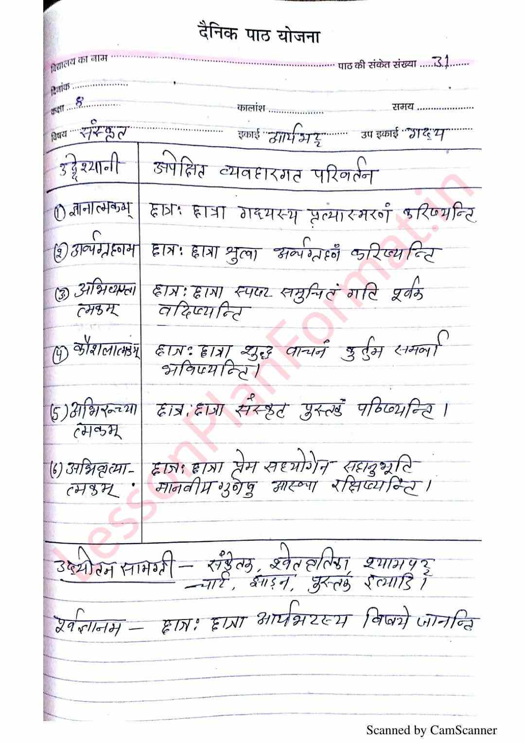 Sanskrit Lesson Plan Class 8   B. Ed   D El Ed   Bstc