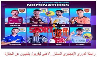 رابطة الدوري الإنجليزي الممتاز...لاعبي ليفربول يتغيبون عن الجائزة