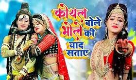कोयल बोले भोले की याद सताए Koyal Bole Bhole Ki Yaad Sataye Lyrics - Sakshi