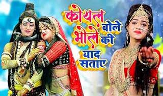 Koyal Bole Bhole Ki Yaad Sataye Lyrics