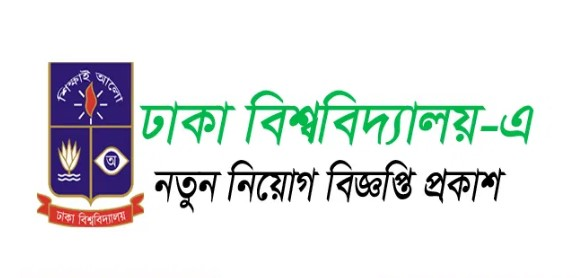 ঢাকা বিশ্ববিদ্যালয়ের চাকরির বিজ্ঞপ্তি 2021 - www.du.ac.bd