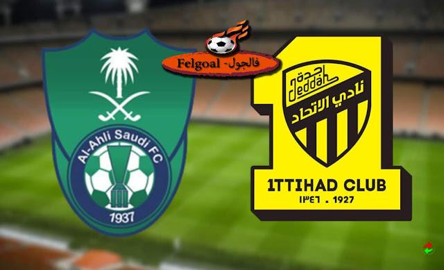 تفاصيل مباراة اهلي جدة والاتحاد في الدوري السعودي بتاريخ 9-8-2020