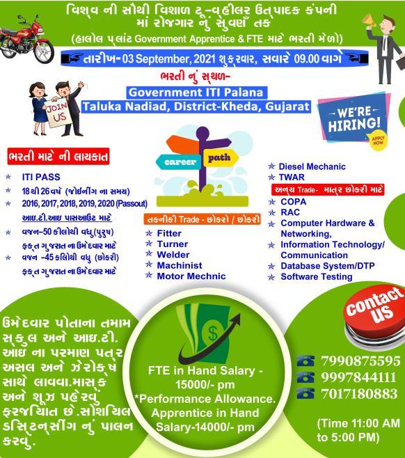 Hero MotoCorp Limited Recruitment   ITI Campus Placement On September 2021 at Govt. ITI Palana, Kheda, Gujarat