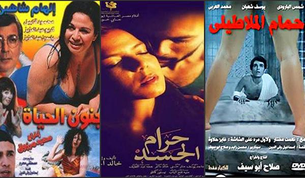 بالصور..اخرهم حرام الجسد..أجرأ 5 أفيشات في السينما المصرية