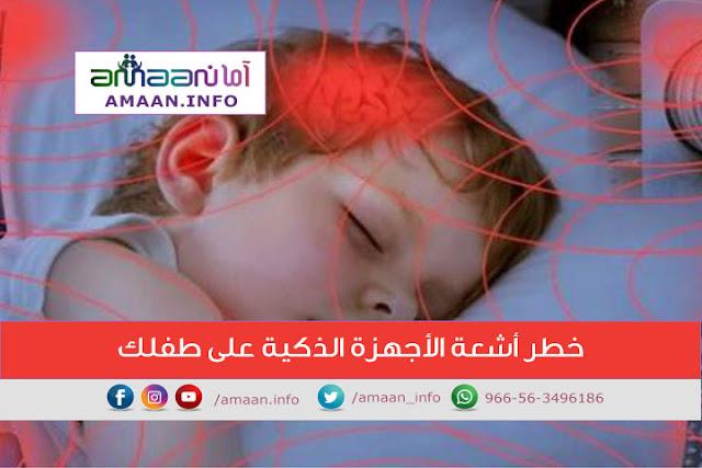 خطر أشعة الأجهزة الذكية على طفلك !