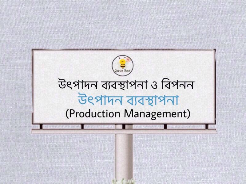 উৎপাদন ব্যবস্থাপনা ও বিপনন:উৎপাদন ব্যবস্থাপনা (Production Management)