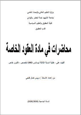 محاضرات في مادة العقود الخاصة من إعداد د. دريس كمال فتحي PDF