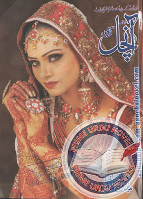 Aanchal Digest January 2017 pdf