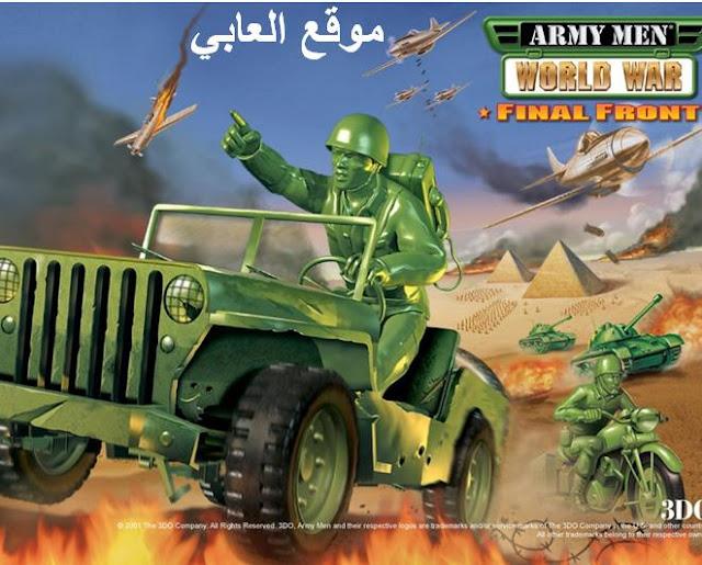 تحميل لعبة الجيش الاخضر للكمبيوتر والاندرويد برابط ميديا فاير download army man