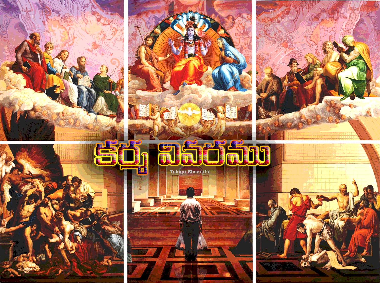 కర్మ వివరము - Karma Vivaramu