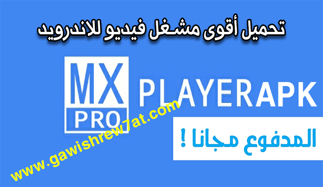 mx player pro,mx player pro apk,mx player,mx player pro free download,mx player pro free,mx player pro apk free download,mx player pro mod,mx player pro mod apk,mx player pro mod apk xda,mx player pro apk mirror,mx player pro terbaru,mx player video,mx player pro apk file,mx player pro free apk,mx player pro apk 2020,how to download mx player pro for free