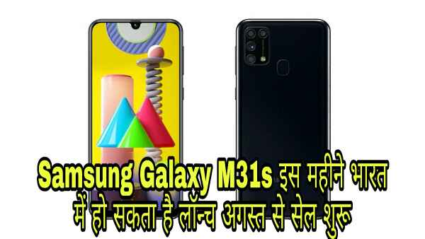 samsung galaxy m31s rumoured to go on sale in india next month via amazon
