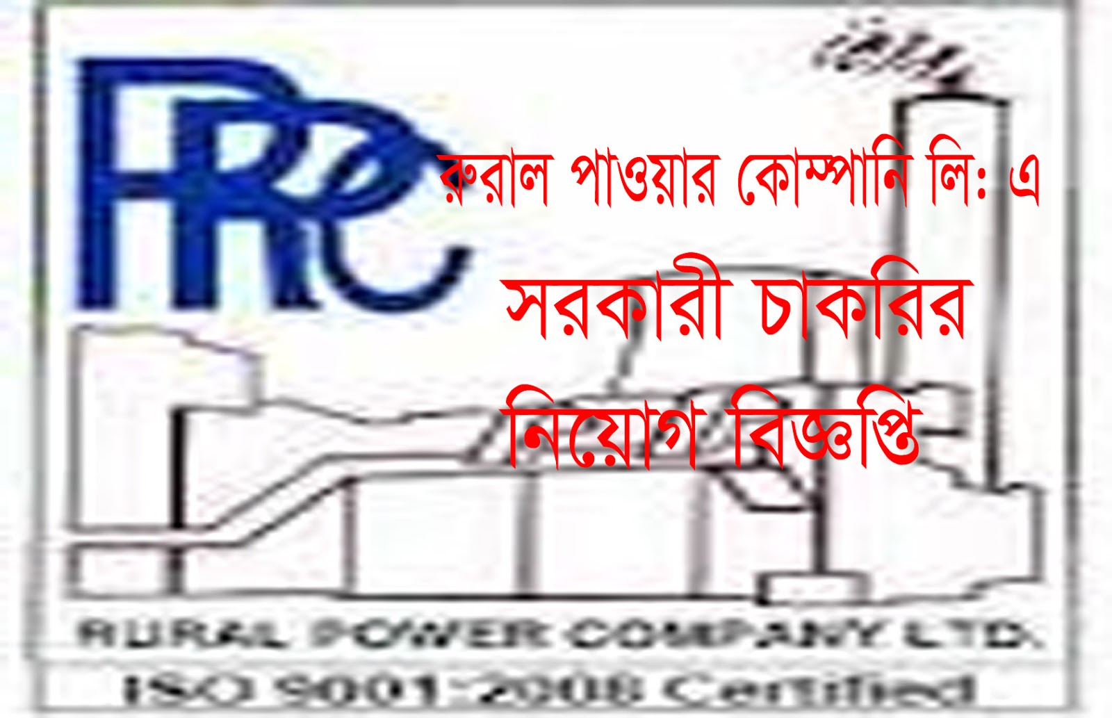 Rural Power Company Limited Job Circular 2020 www.rpcl.gov.bd