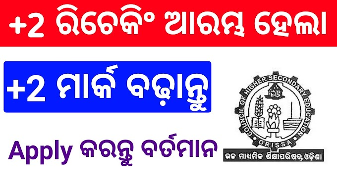 RECHECKING/RE.ADDITION OF MARKS FOR THE ANNUAL HIGHER SECONDARY EXAMINATION - 2O2O.