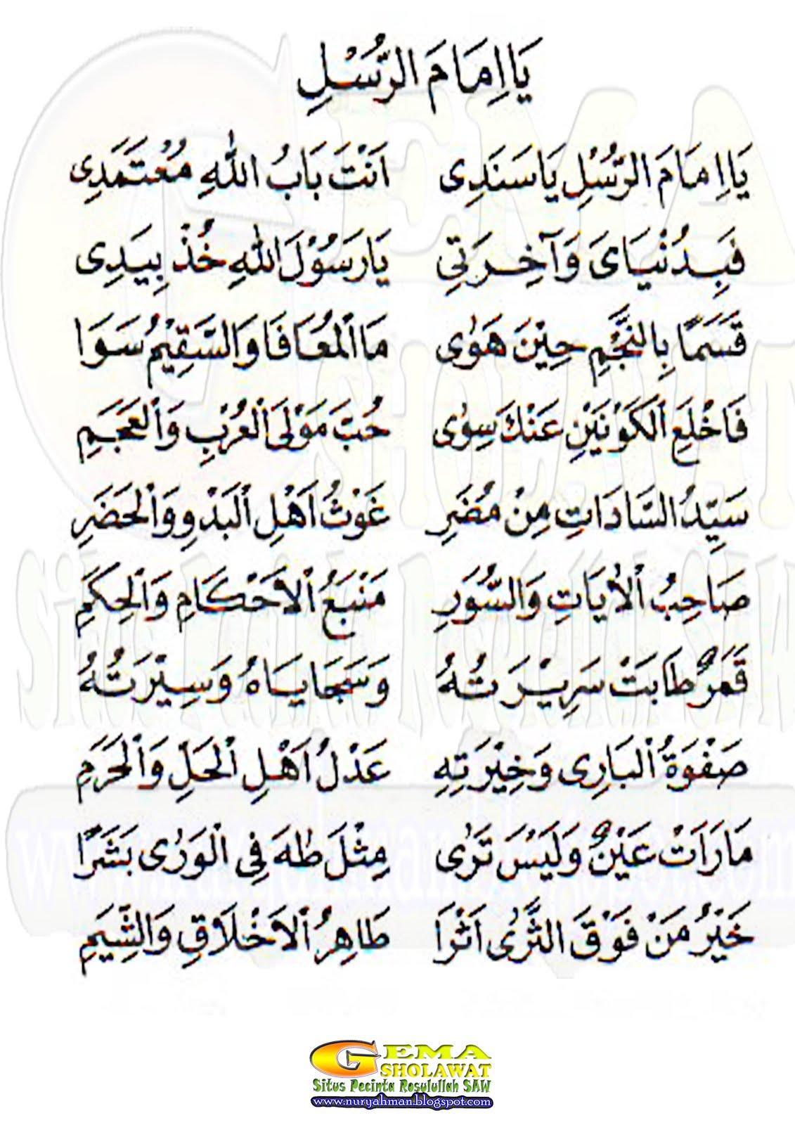 Lirik Ya Imamarrusli Karya Syaikh Abdul Rohim Al Bar'i