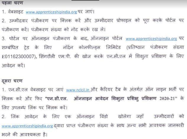 NCL Apprentice Apply Online, NCL Jobs