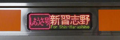 武蔵野線 しもうさ号 新習志野行き3 E231系