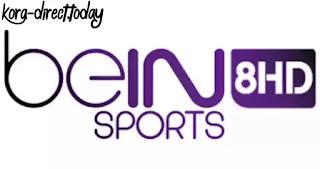 مشاهدة قناة بين سبورت 8 bein sport hd بث مباشر بي ان سبورت المشفرة مجانا بدون تقطيع