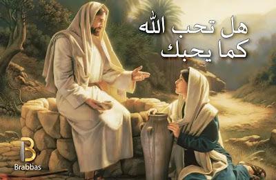 هل تحب الله كما يحبك