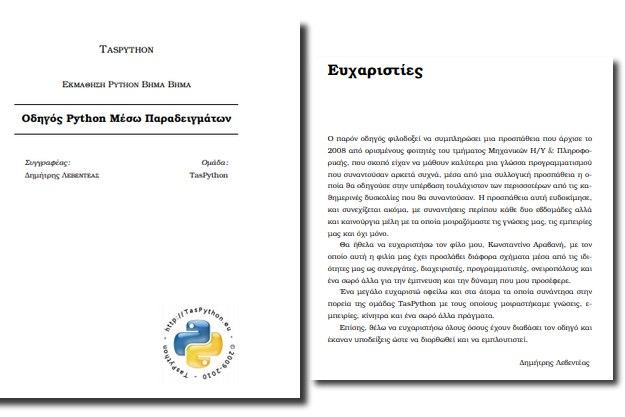 «Εκμάθηση Python Βήμα Βήμα» - Δωρεάν Οδηγός Python Μέσω Παραδειγμάτων