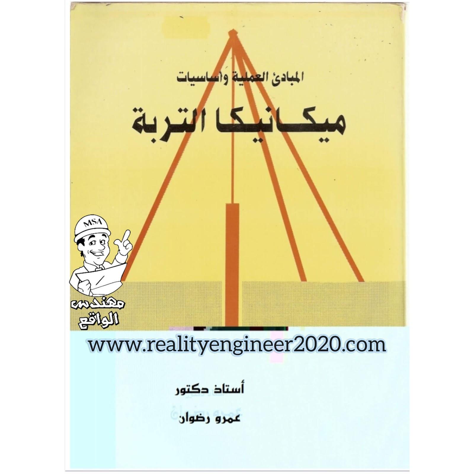 تحميل كتاب دكتور عمرو رضوان pdf