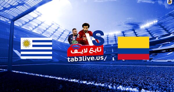 مشاهدة مباراة كولمبيا وأوروجواي بث مباشر اليوم 2020/11/13  تصفيات كأس العالم: أمريكا الجنوبية