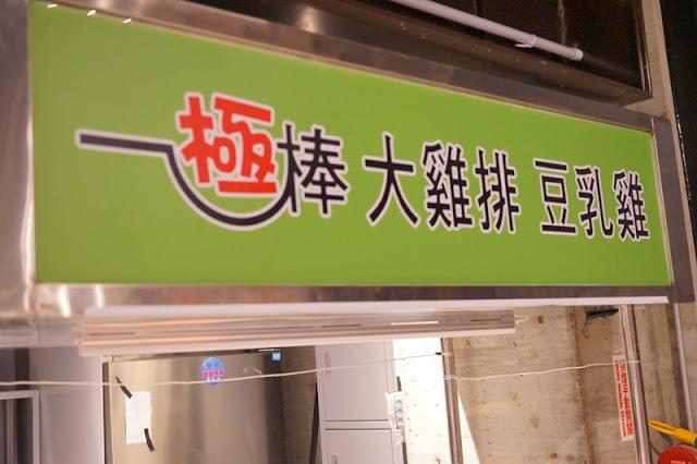 DSC05929 - I Plaza愛廣場│一中新商圈搶先看,部分商家試營運,預計10月底正式開幕