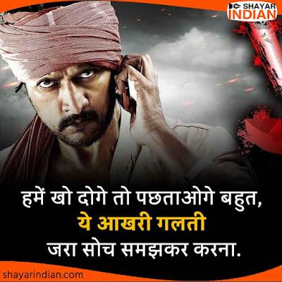 हमें खो दोगे तो - Kho Dena Status, Shayari, Quote in Hindi, Sad Shayari Image